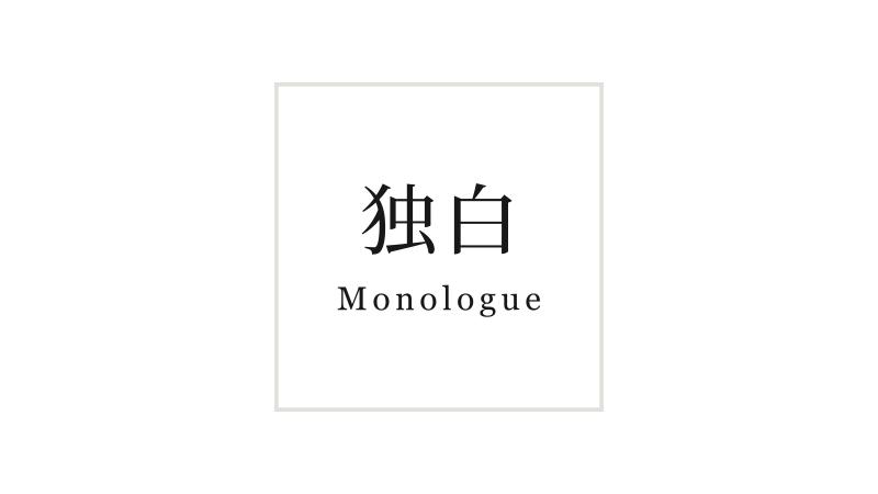 独白 -Monologue-